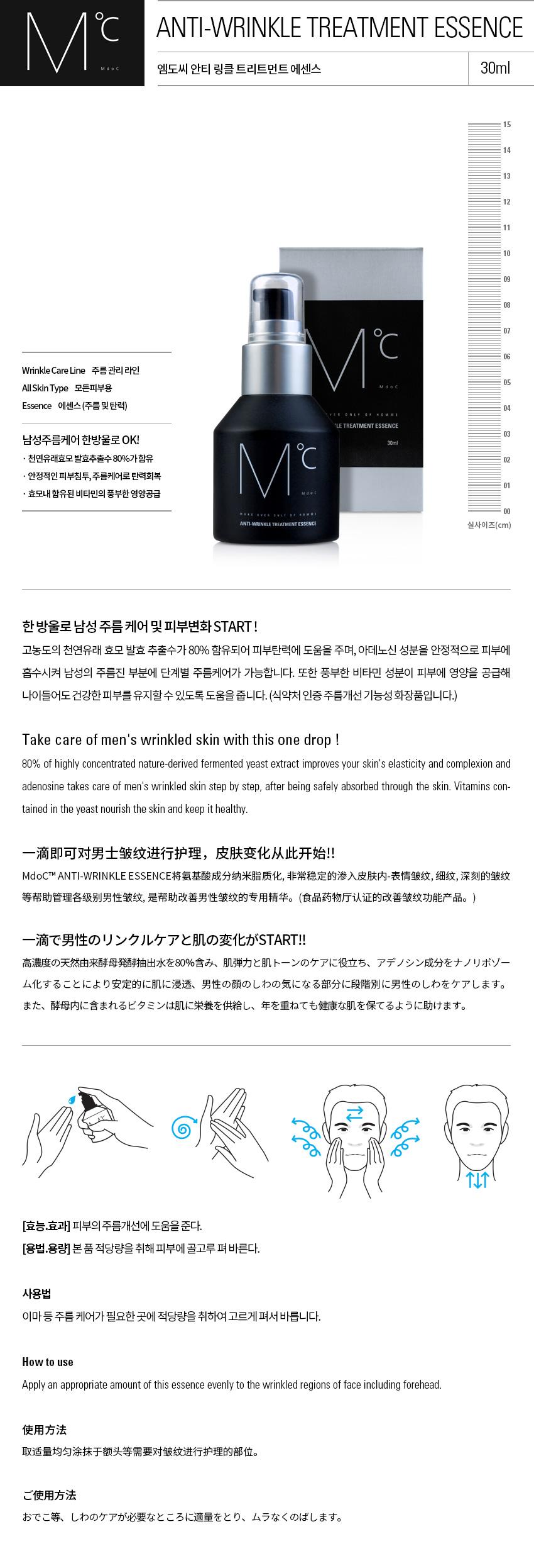 [엠도씨] 안티 링클 트리트먼트 에센스 - (남성 주름개선 기능성인증 제품)