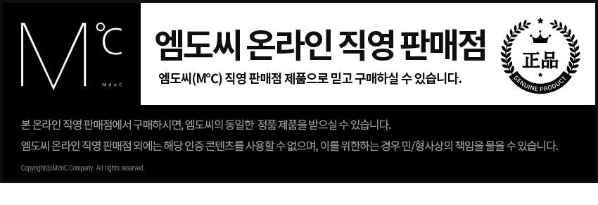 [엠도씨] 선샤인 유브이 솔루션 크림