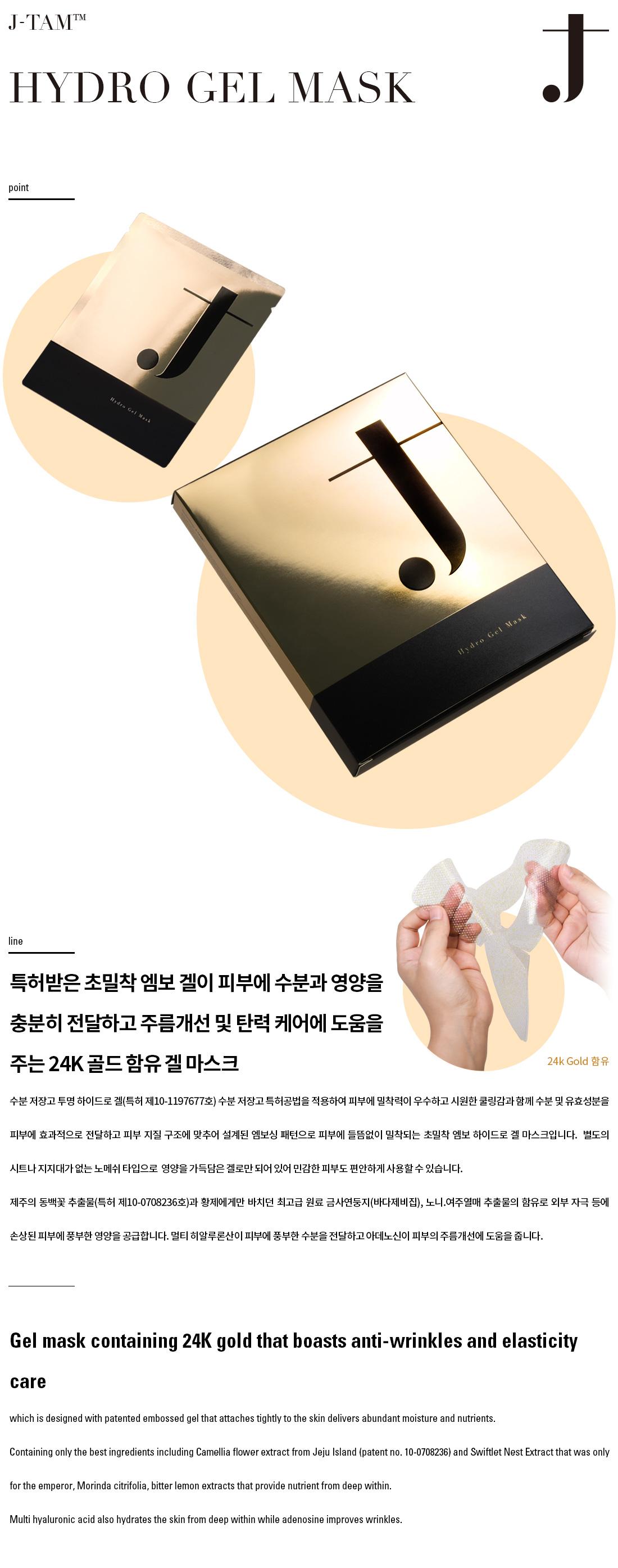[엠도씨] 제이탐 하이드로 겔 마스크