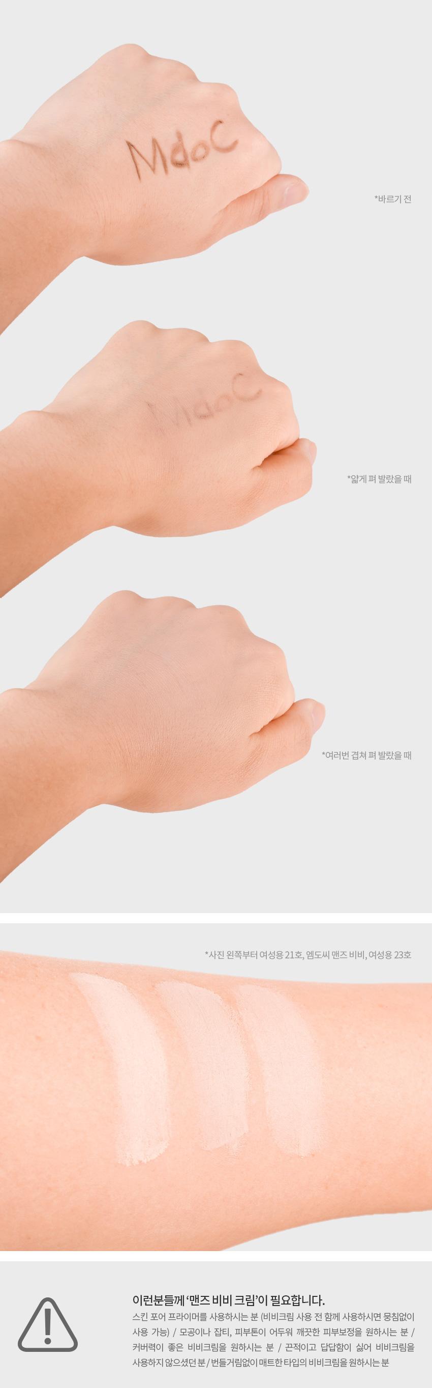 [엠도씨] 맨즈 B.B크림 (미백/주름/자외선차단 SPF30)