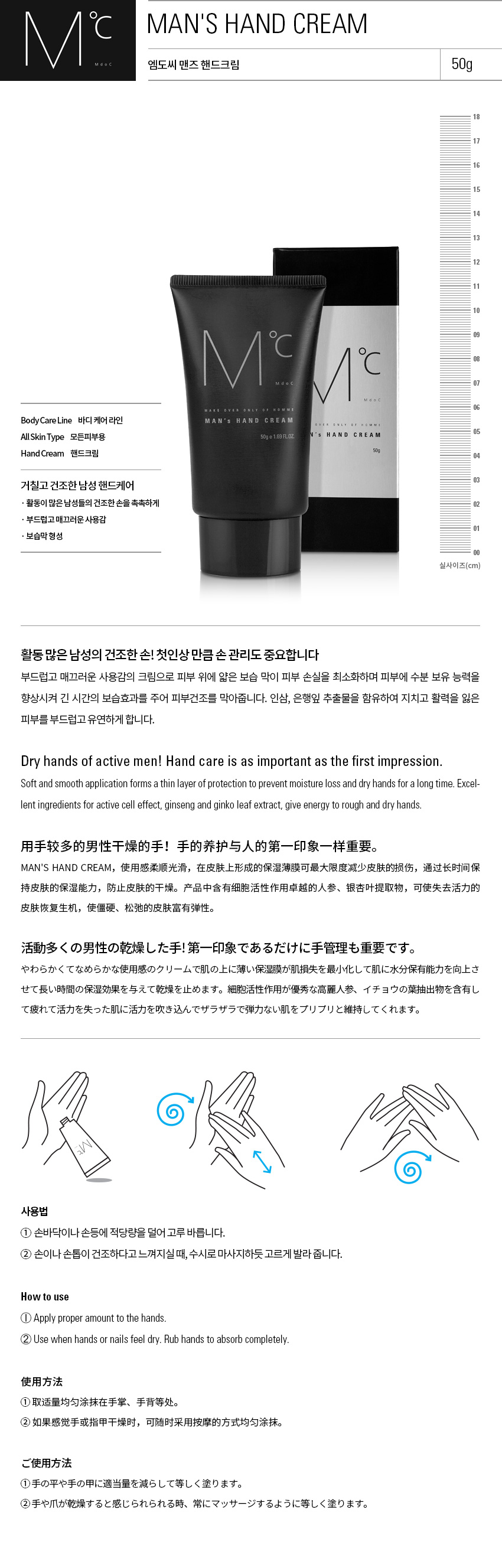 [엠도씨] 맨즈 핸드 크림 50g