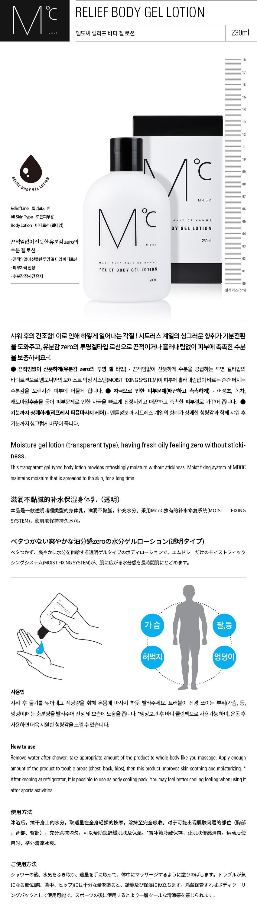 [엠도씨] 릴리프 바디 겔 로션 - 겔타입/산뜻한 남성 바디로션/남성화장품