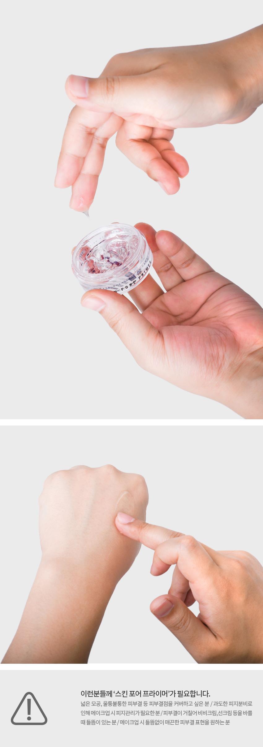 [엠도씨] 스킨 포어 프라이머 - 모공과 주름을 커버하여 도자기 같은 매끄러운 피부를 표현