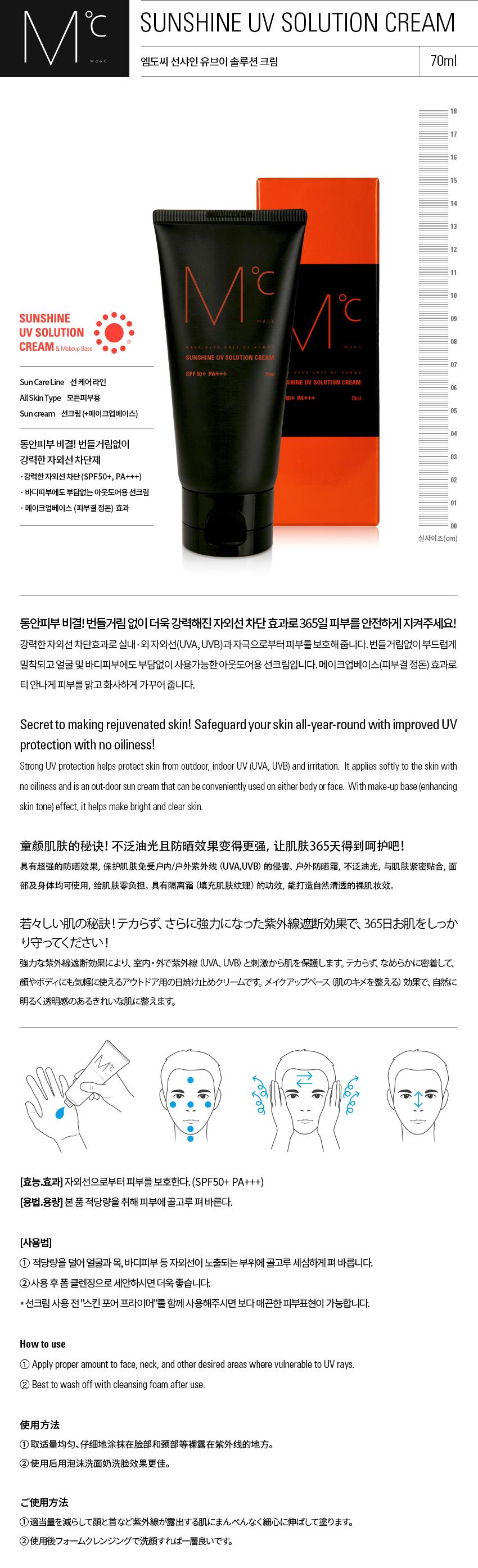 엠도씨 선샤인 유브이 크림 - 엠도씨, 20,000원, 선케어, 선크림