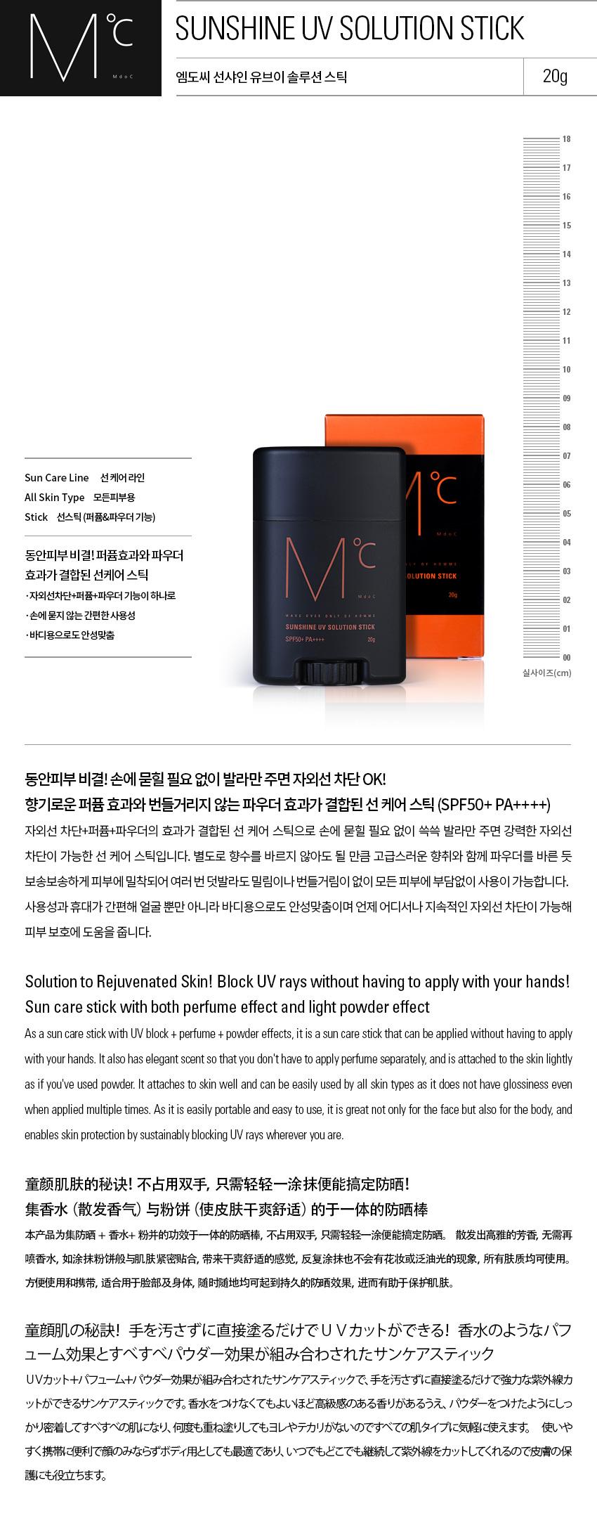 [엠도씨] 선샤인 유브이 솔루션 스틱 SPF50+ PA++++