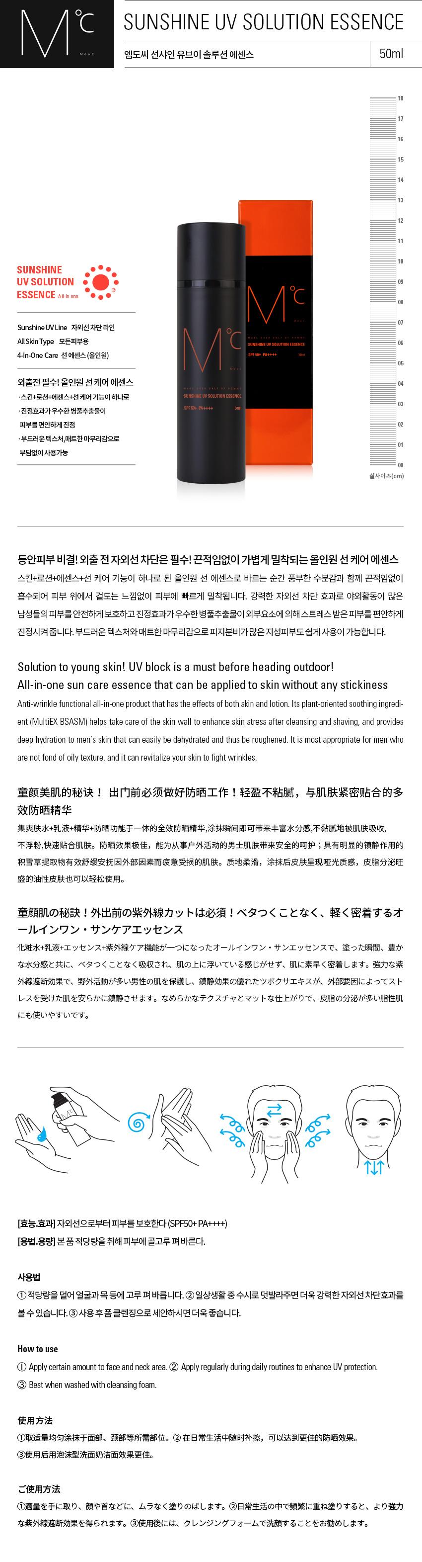 [엠도씨] 선샤인 유브이 솔루션 에센스 SPF50+ PA++++