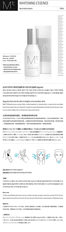 [엠도씨] 화이트닝 세트 (미백)